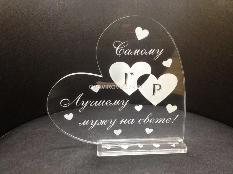 Подарки из стекла на годовщину свадьбы 74