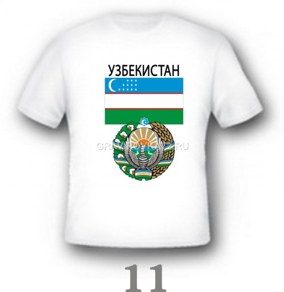 Футболки узбекистан